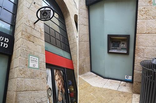 イスラエル エルサレム ATM 旧市街 安息日 カグリエ 岸本道雄 旅行