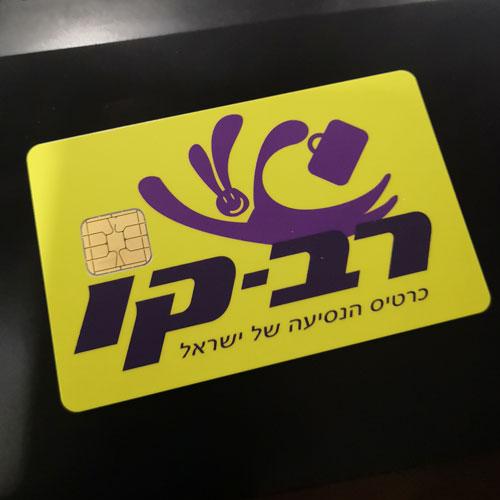 イスラエル国内の主要の公共バス、鉄道路線及びエルサレムのLRTで使える、リチャージ式の共通乗車カードです(JR 東日本のSuicaと同じイメージです)岸本道雄所有