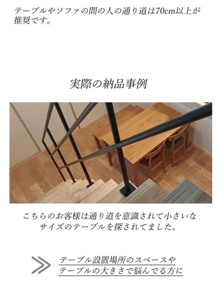 新築 家具納品 ダイニングセット 岸本 山口県 光市