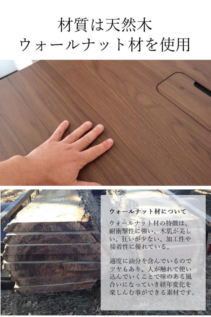 天然木ウォールナット材を使用、書斎やリビングのウォールナット材の家具との相性が良いと思います。